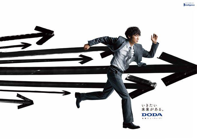 ギャラリー3:いきたい未来がある DODA 転職なら<デューダ>綾野剛