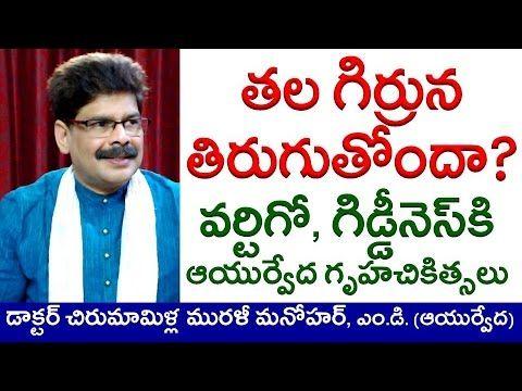 Dizziness and Vertigo, Causes and Ayurvedic Treatment in Telugu   తల తిర...