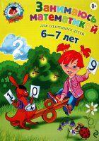 Ломоносовская школа. Занимаюсь математикой. Для детей 6-7 лет. Часть 2