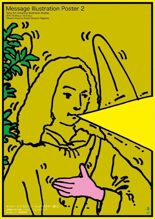 Japanese Poster: Message Illustration Poster. Takashi Akiyama. 2010 - Gurafiku: Japanese Graphic Design