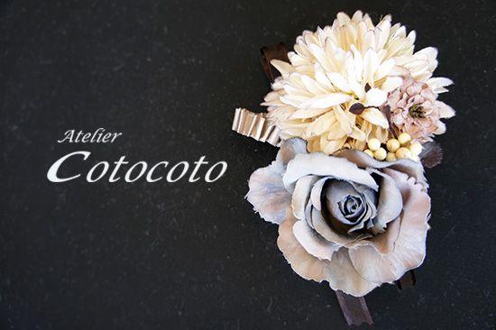 トロア~3つのお花のコサージュ~ - プリザーブドフラワー・コサージュの「Atelier cotocoto」