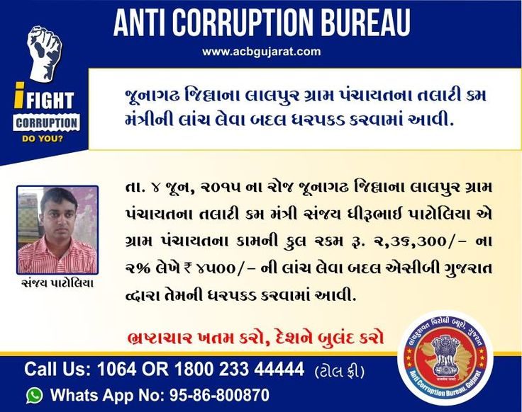 Talati Cum Mantri, Lalpur Gram Panchayat, Dist. #Junagadh was arrested for accepting bribe.  On June 4, 2015, ACB Gujarat arrested Sanjay Dhirubhai Patoliya, Talati Cum Mantri, Lalpur Gram Panchayat, Dist. Junagadh for accepting bribe of Rs. 4500/- from the complainant which is 2% ratio of the total amount Rs. 2,36,300/- of Gram Panchayat's work. Call #ACBGujarat at 1064 to report Corruption  WhatsApp No. 9586-800-870