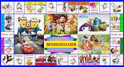 РАЗВИТИЕ РЕБЕНКА: Игра Монополия для Детей