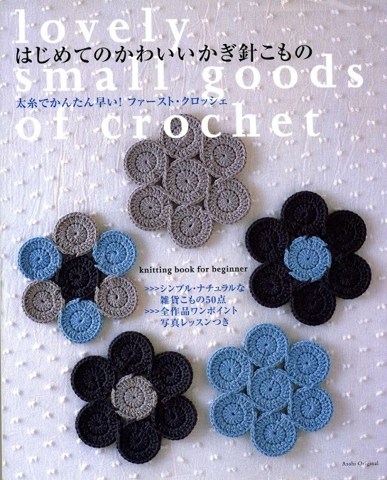 Lovely small goods of crochet - ebook on line! - adorable and fast crochet projects!