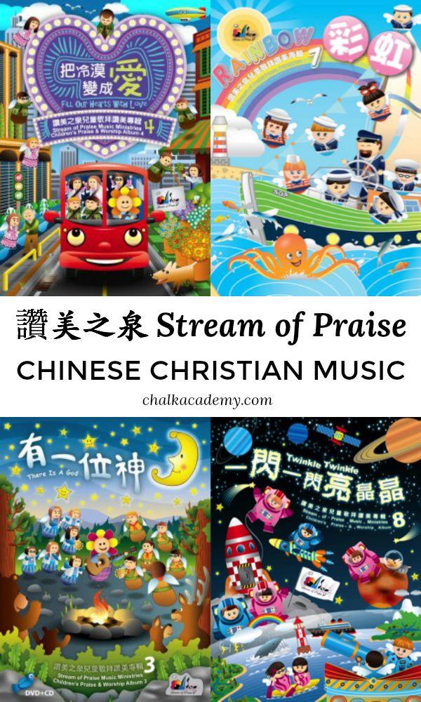 讚美之泉 Stream Of Praise Chinese Christian Music Printable Lyrics Music Activities For Kids Music For Kids Christian Music