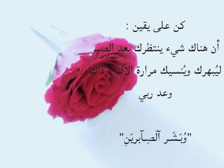 كن على يقين أن هناك شيء ينتظرك بعد الصبر لي بهرك وي نسيك مرارة الألم ذاك وعد ربي وبشر الصابرين Duaa Islam Islam