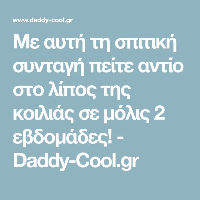 Με αυτή τη σπιτική συνταγή πείτε αντίο στο λίπος της κοιλιάς σε μόλις 2 εβδομάδες! - Daddy-Cool.gr