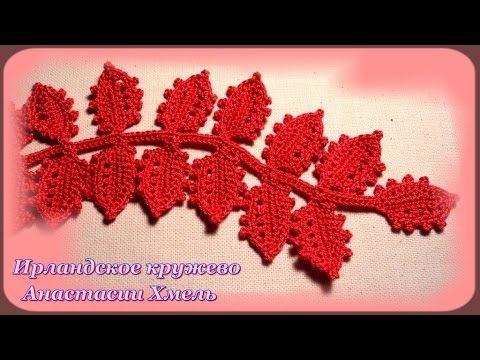 Вязание веточки листиков - урок вязания крючком - Crochet Leaf - YouTube