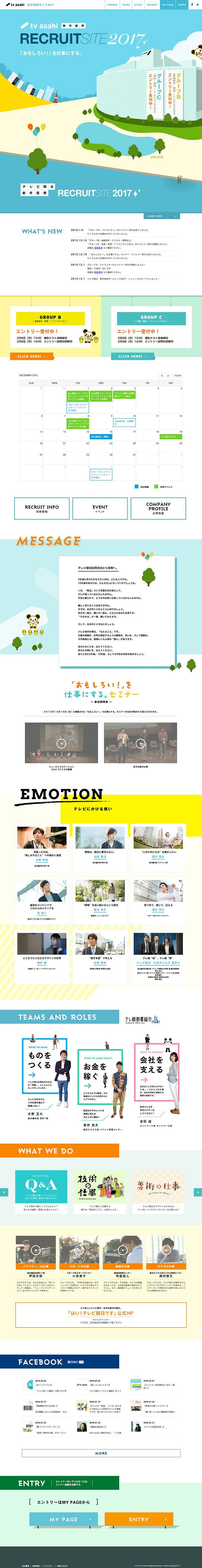 ランディングページ LP テレビ朝日 新卒採用サイト2017|求人関連|自社サイト