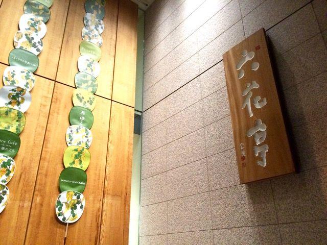 六花亭の喫茶室|札幌ぶらぶらダイアリー #六花亭 #札幌本店