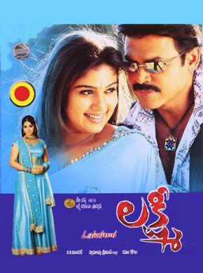 Lakshmi Telugu Movie Online - Daggubati Venkatesh, Nayanthara, Charmy Kaur, Sayaji Shinde, Brahmanandam, Sunil and Venu Madhav. Directed by V.V. Vinayak. Music by Ramana Gogula. 2006 ENGLISH SUBTITLE
