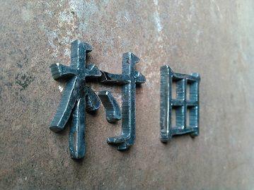 鉄 アイアン表札 ハンドメイド 鎌倉長谷より | ニュー鍛冶屋 小宮製作所