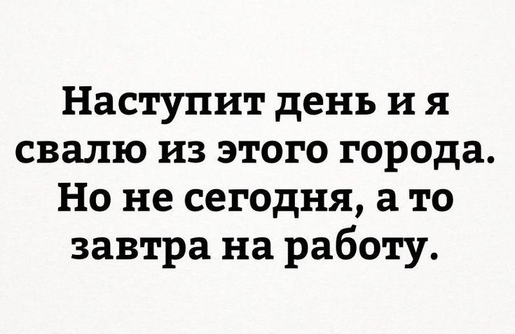 """ТВЕРДОЕ РЕШЕНИЕ http://pyhtaru.blogspot.com/2017/06/blog-post_85.html  Читайте еще: ============================== О ВЧЕРАШНЕМ ОТДЫХЕ http://pyhtaru.blogspot.ru/2017/06/blog-post_42.html ==============================  #самое_забавное_и_смешное, #это_интересно, #это_смешно, #юмор, #работа, #город, #день, #завтра  Хотите подписаться на нашу газете?   Сделать это очень просто! Добавьте свой e-mail и нажмите кнопку """"ПОДПИСАТЬСЯ""""   Далее, найдите в почте письмо и перейдите по ссылке, подтвердив…"""