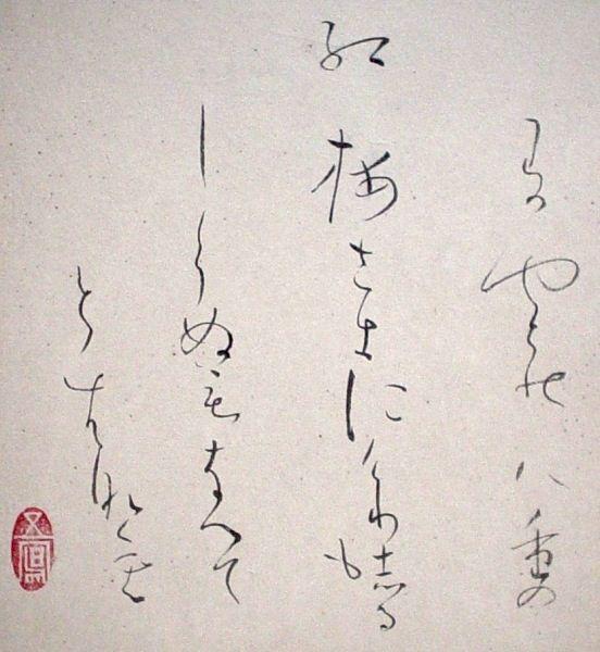 Waka by Hibino Goho 日比野五鳳 (1901-1985).