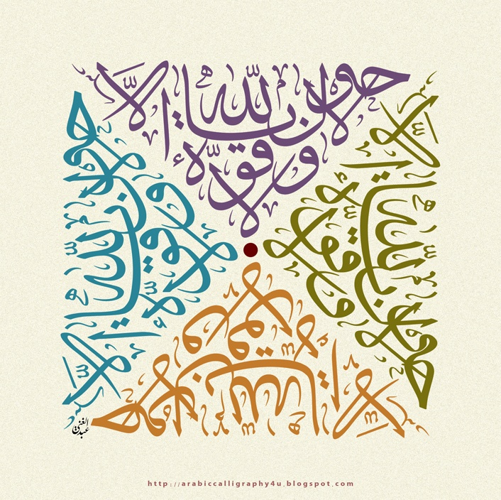"""There is no might nor power except in Allah."" http://www.facebook.com/pages/Azkar-Wazaif/149940575184192"