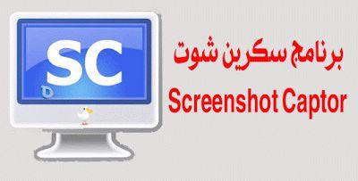 تحميل برنامج تصوير شاشة الكمبيوتر Screenshot Captor