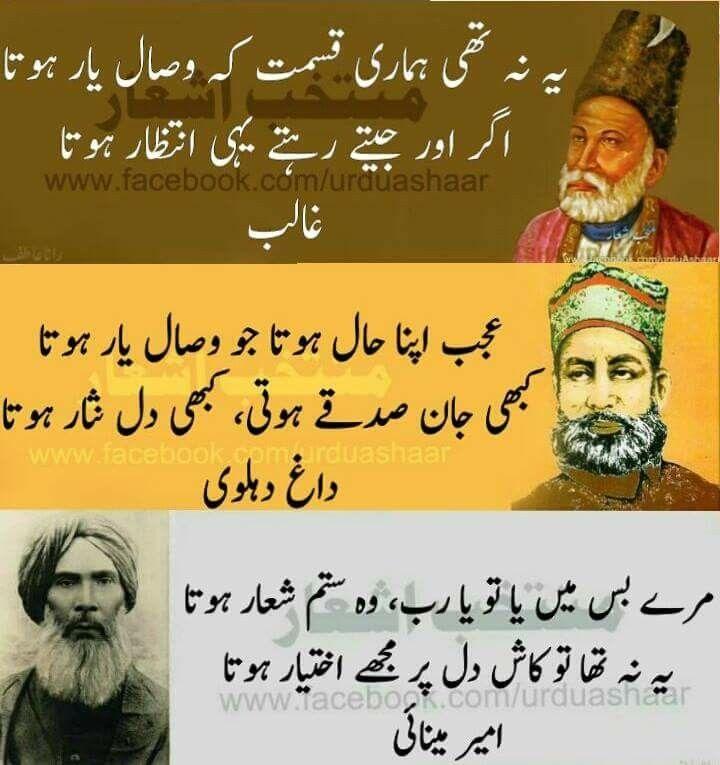 Greattttttt | Urdu poetry ghalib, Love poetry urdu, Ghalib ...