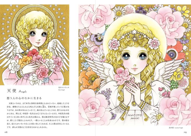 """Romantic Princess Style: A Collection of Art by Macoto Takahashi ""  ISBN:978-4-7562-4964-7   Published by PIE International"