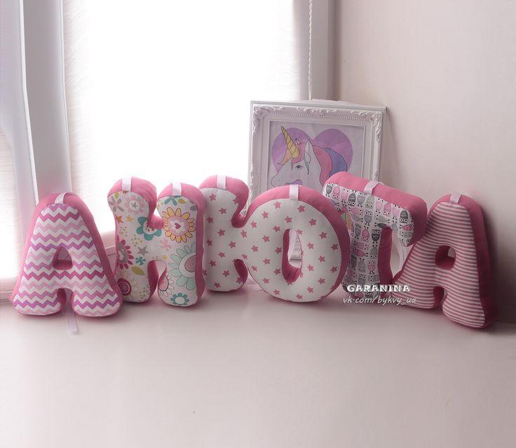 GARANINA Анюта  мягкие буквы hand made pillow
