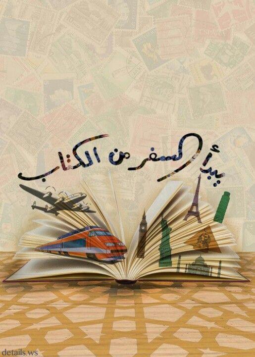 صور مرسومة بقلم الرصاص أجمل الصور المرسومة باليد بفبوف Quotes For Book Lovers Arabic Quotes Book Quotes