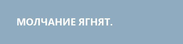 МОЛЧАНИЕ ЯГНЯТ. http://rusdozor.ru/2017/02/04/molchanie-yagnyat-2/  История с очередным запретом ввоза российских книг в Украину закончится так же, как всегда – поражением всех. Украинские издатели не заработают больше денег. Писатели не создадут шедевров. Переводчики не получат новых заказов. Книготорговцы не станут богаче. Это, если быть оптимистом. ...
