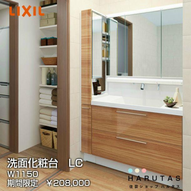 楽天市場 Lixil リクシル 洗面化粧台 Mv 1200mm幅 フルスライドタイプ