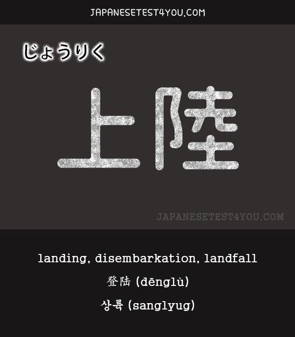 jlpt n1 kanji list pdf