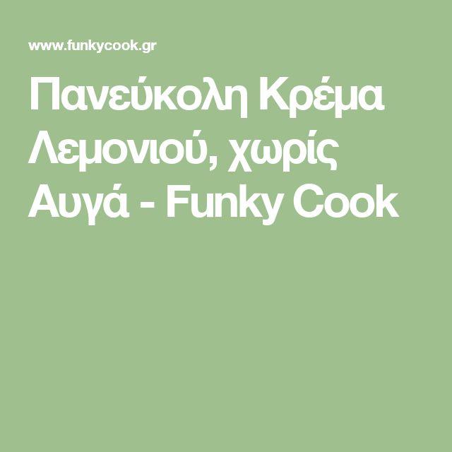 Πανεύκολη Κρέμα Λεμονιού, χωρίς Αυγά  - Funky Cook