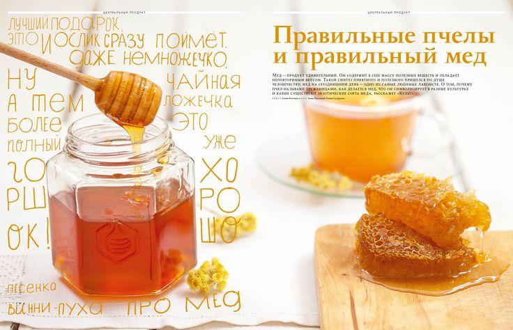 """Honey"" for ""Food Cult"" magazine"