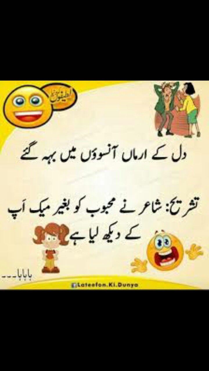 Pin By հaตตaժ Ali Sհaհ On Ooy Bazz Aaja Genius Quotes Fun Facts Jokes