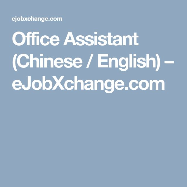 Office Assistant (Chinese / English) – eJobXchange.com