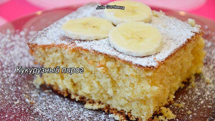 Кукурузный пирог: вкусный, нежный и рассыпчатый.