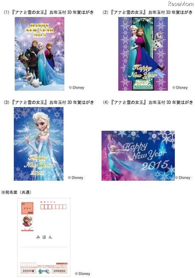 2015年用年賀はがき10/30販売開始、郵便局限定3D「アナ雪」も