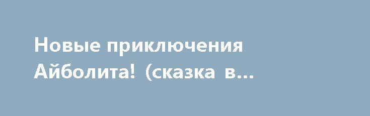 Новые приключения Айболита! (сказка в картинках) http://rusdozor.ru/2017/02/15/novye-priklyucheniya-ajbolita-skazka-v-kartinkax/  О захвате власти в Лимпопо пророссийскими силами можно прочитать здесь Итак. Как развивались события дальше… Бармалей запросил политическое убежище в США, сенатор Джон Маккейн готов лично у себя дома принять этого бедолагу, и оказать всяческую поддержку свергнутому президенту Лимпопо Сенатор ...