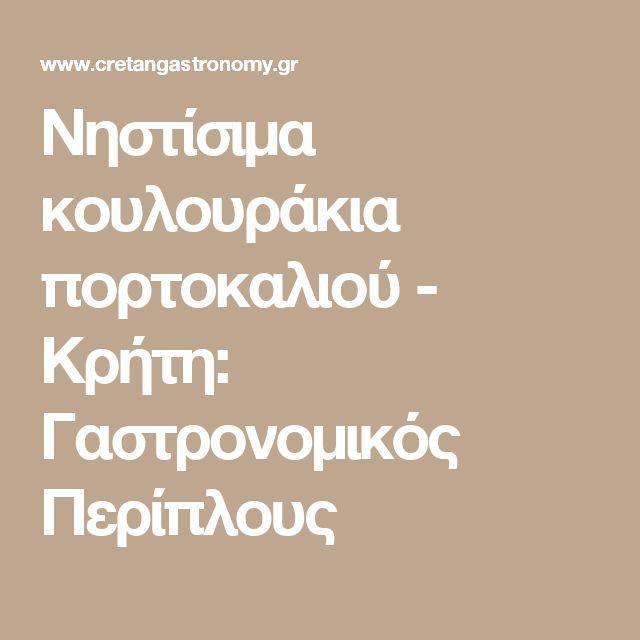 Νηστίσιμα κουλουράκια πορτοκαλιού - Κρήτη: Γαστρονομικός Περίπλους