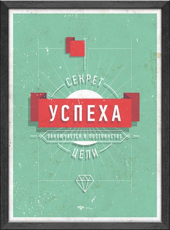 Мотивирующие постеры накаждый день отроссийского дизайнера.