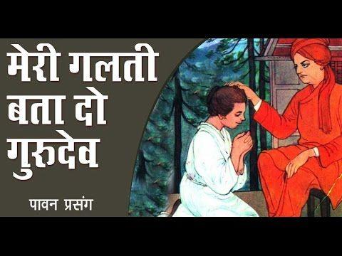 मेरी गलती बता दो गुरुदेव (सभी को यह सुनना चाहिये)-Pujya Asaram BapuJi  +++  आसाराम बापूजी ,आसाराम बापू , आशाराम बापू , सत्संग    #asharamjibapu ,#bapu, #bapuji ,#asaram, #ashram, #asaramji, #sant, #asharamji ,#asharam ,#mybapuji