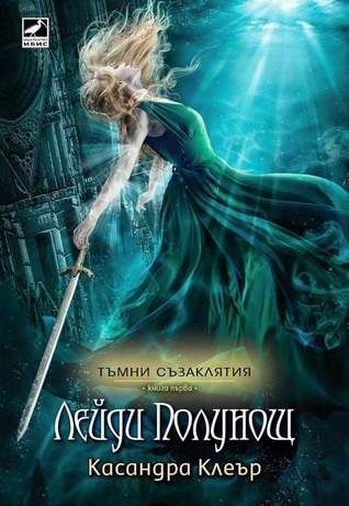 Lady Midnight (The Dark Artifices #1) by Cassandra Clare: Bulgarian edition