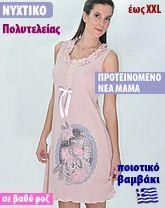 Γυναικείο Βαμβακερό Νυχτικό Jeannette με Κουμπάκια - Νεανικό Σχέδιο - Μητρότητας Θηλασμού - Καλοκαίρι 2014