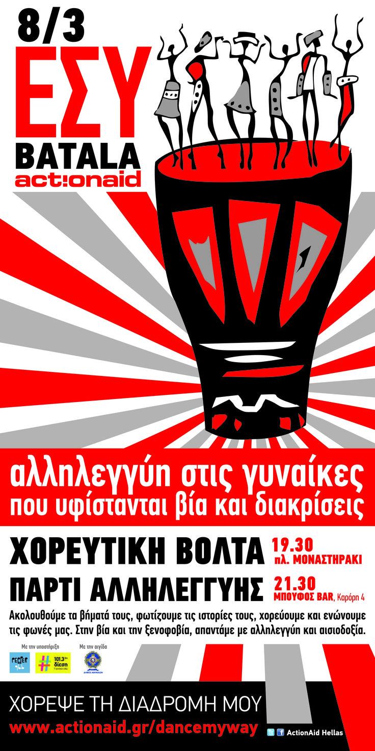 Χόρεψε τη διαδρομή μου 8 Μαρτίου >>> Γιορτάζουμε την Ημέρα της Γυναίκας με αλληλεγγύη και αισιοδοξία, ενάντια στη βία και την ξενοφοβία!   Έλα με την παρέα σου το Σάββατο 8/3 στις 19.30 στο Μοναστηράκι και πάρε μέρος στην χορευτική βόλτα αλληλεγγύης στο κέντρο της πόλης, μαζί με την ομάδα κρουστών BATALA. Ο χορός συνεχίζεται στο μπαρ ΜΠΟΥΦΟΣ (21.30, Καρόρη 4, 5€ συνεισφορά).  Σε περιμένουμε 801 11 900 800, www.actionaid.gr/dancemyway