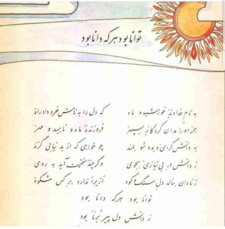 Pin By محسن دادگر On ادبي In 2020 Farsi Quotes Bullet Journal Nostalgia