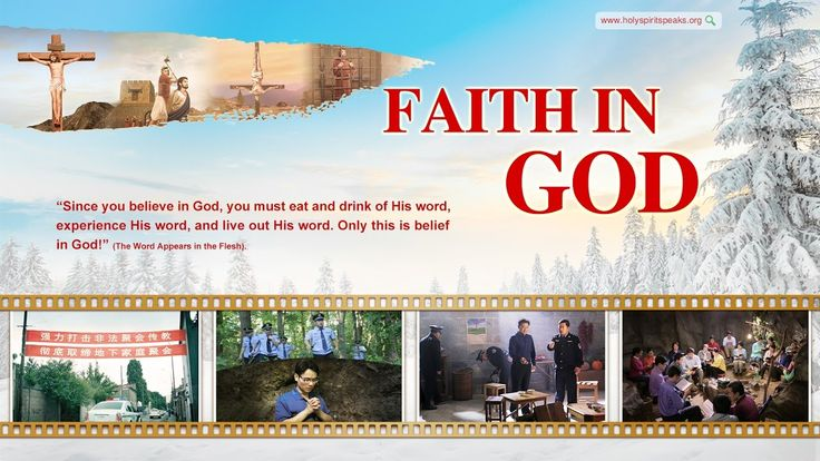 "New Gospel Movie | What Is True Faith in God? | ""Faith in God"""