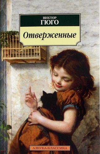 Гюго, Виктор Отверженные