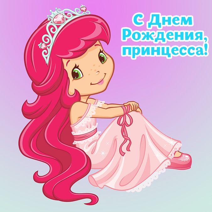 Днем, открытки с днем рождения для принцессы
