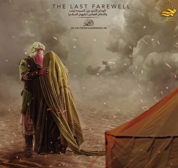 الوداع الأخير .. بين زينب والكفيل #ويبقى_الحسين