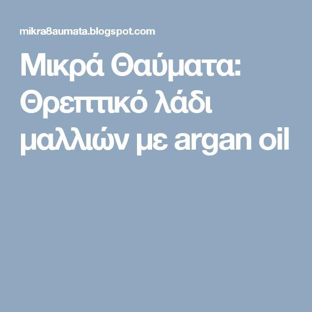 Μικρά Θαύματα: Θρεπτικό λάδι μαλλιών με argan oil
