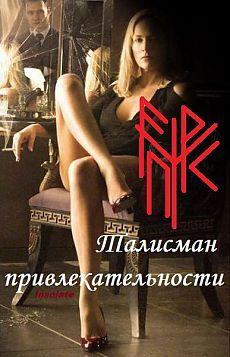 Став Талисман привлекательности. Автор Insolate