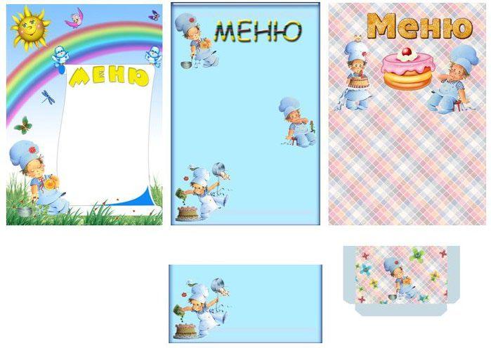 бланки меню для детского сада на каждый день скачать бесплатно