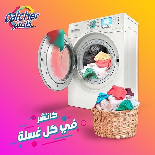 أخيرا هتغسيلي الألوان مع الأبيض في غسلة واحدة مع كاتشر شيتس كاتشر منديل الماني مزدوج بتكنولوجيا المايكروفايبر Laundry Machine Washing Machine Home Appliances