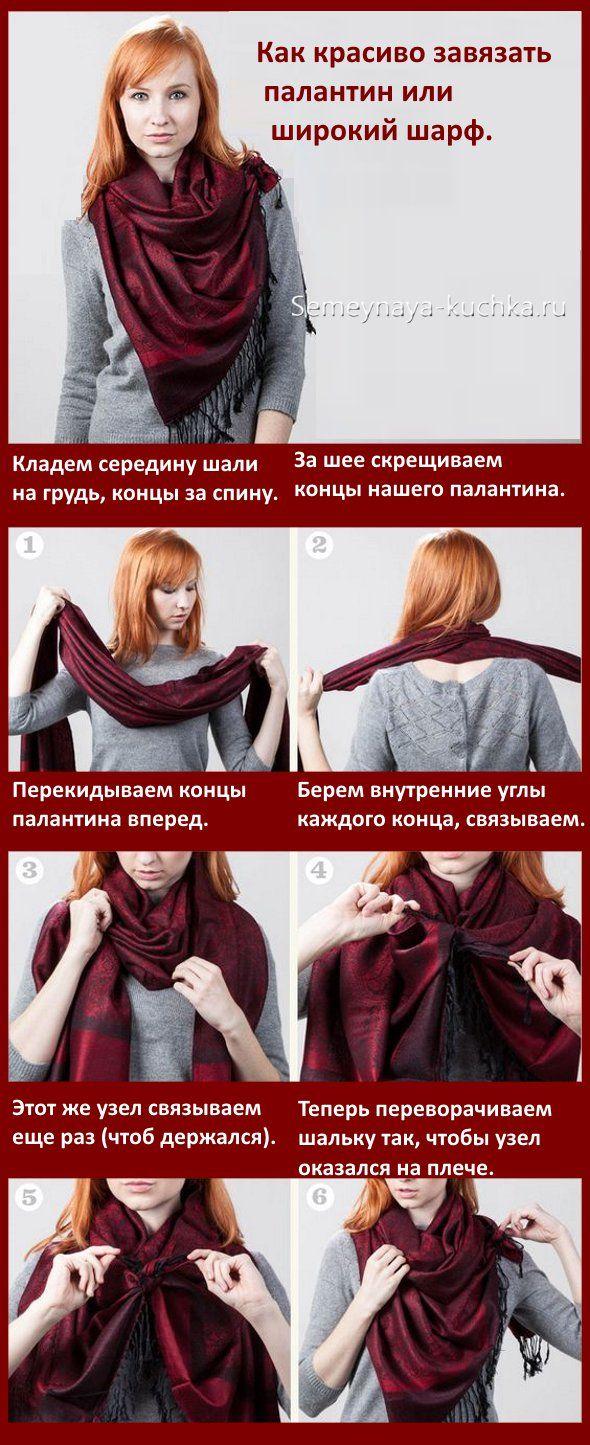 началом как завязывать палантины шарфы платки фото схемы оформлены нежных